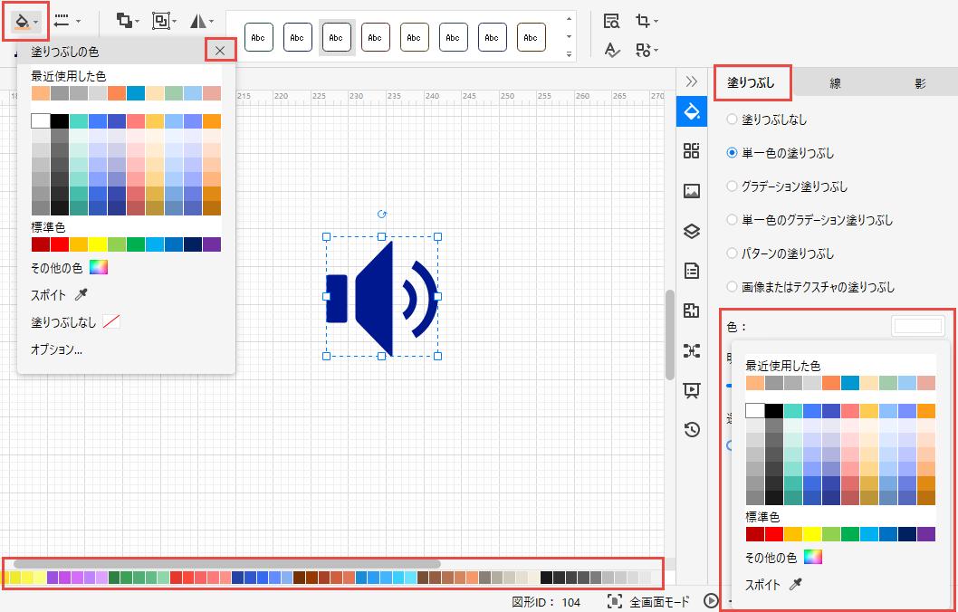 Azure アイコンの色を変更