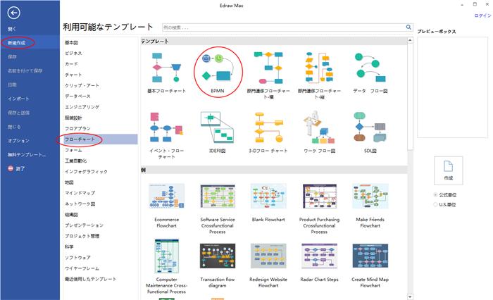 BPMN 図作成ソフト