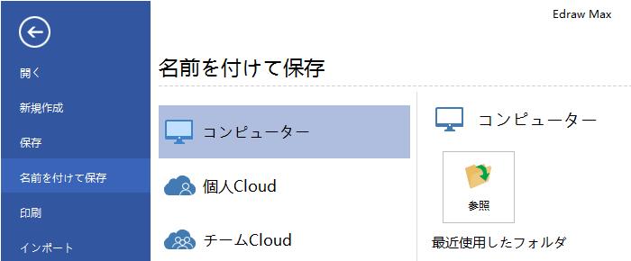 UML 図の保存