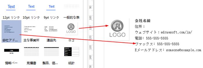 ビジネスフォーム図形を添加