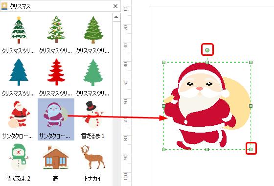 クリスマスイラストのサイズを調節する