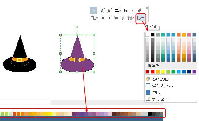 ハロウィン素材の色を変更する