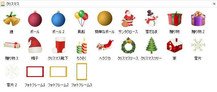 クリスマスパーティーイラスト