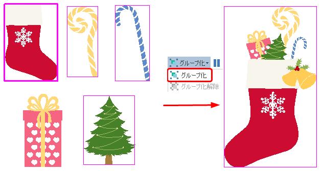 クリスマス素材を分解/結合する