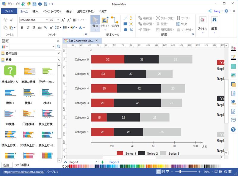 横棒グラフ作成ソフト