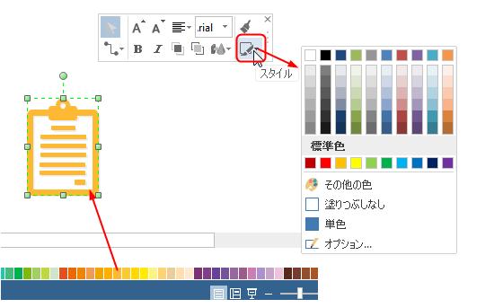 エンタープライズアーキテクチャシンボル 色を変更