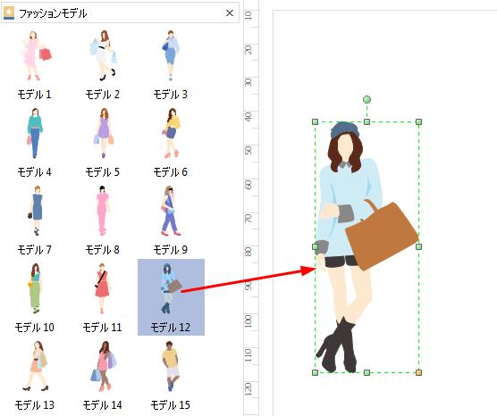ファッションデザイン素材を追加
