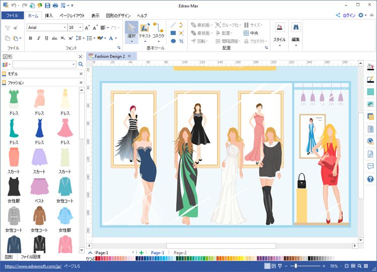 ファッションデザインソフト