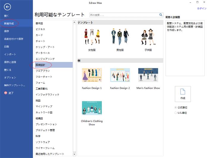 服装設計図作成ソフト