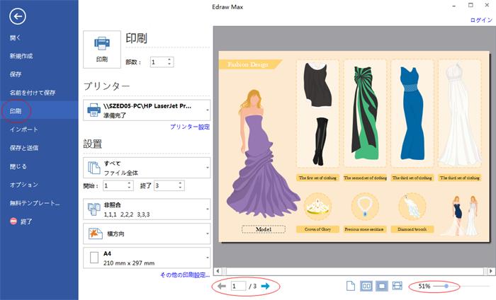 服装設計図のプレビューと印刷