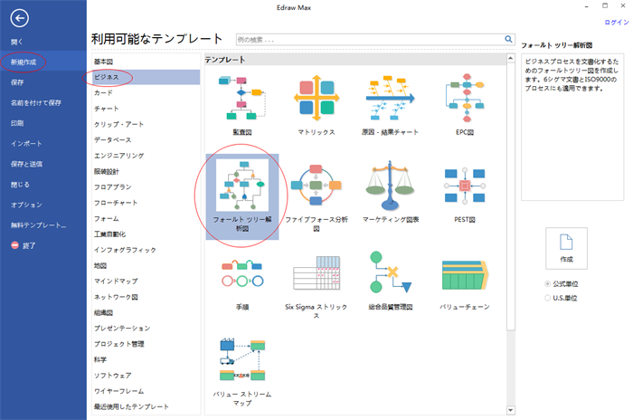 フォールト ツリー解析図作成ソフト