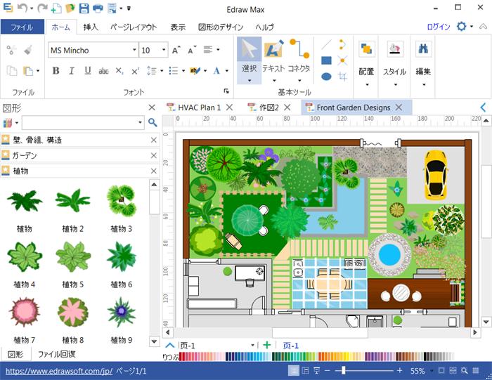 庭 デザイン ソフト