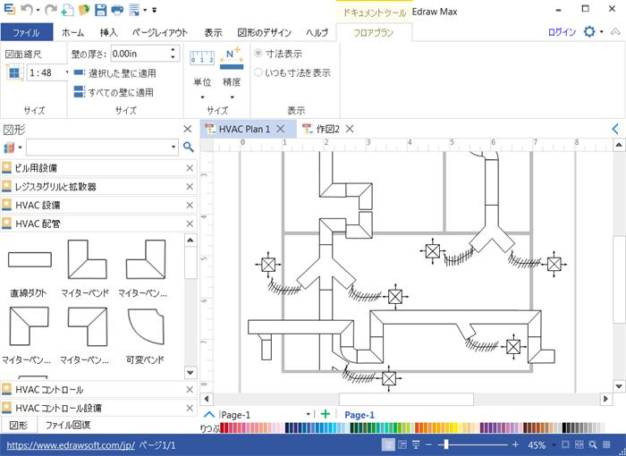 プロなHVAC 設計ソフト