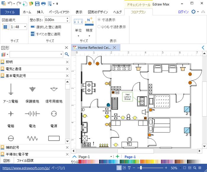天井伏図作成ソフト