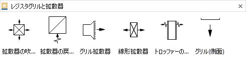天井伏図記号 拡散器