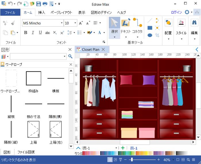 ワードローブデザインソフト