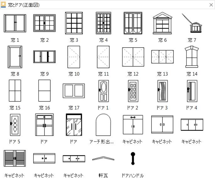 窓とドア 正面図図形