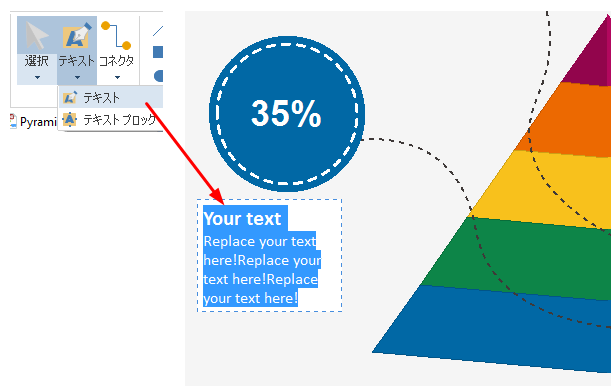 ピラミッド図にテキストを追加する