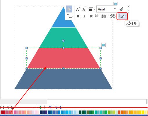 ピラミッド図形の色を変更する