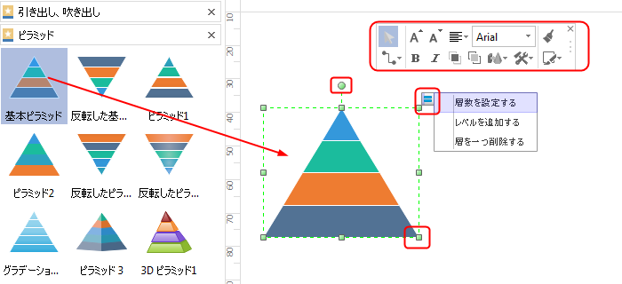 ピラミッド図を自動生成