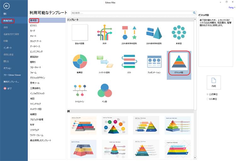 ピラミッド図作成ソフトを起動