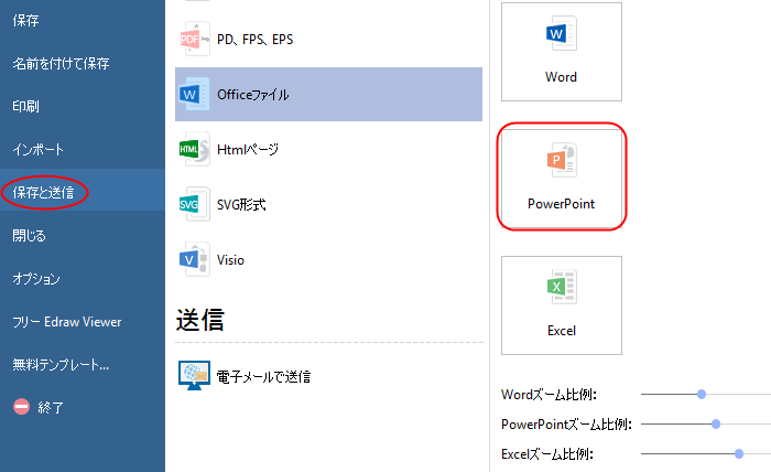 Visio ファイルをPPTに変換