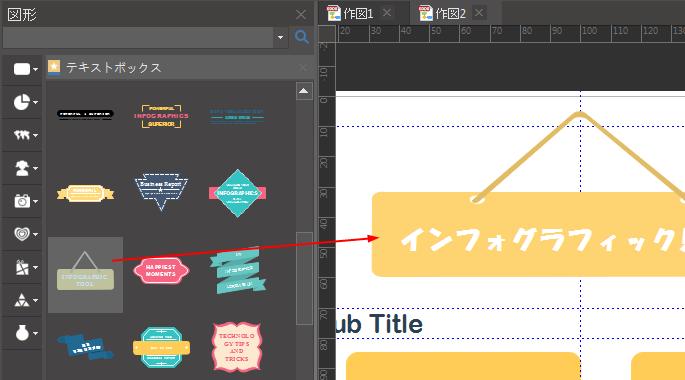 インフォグラフィック見出しをデザイン