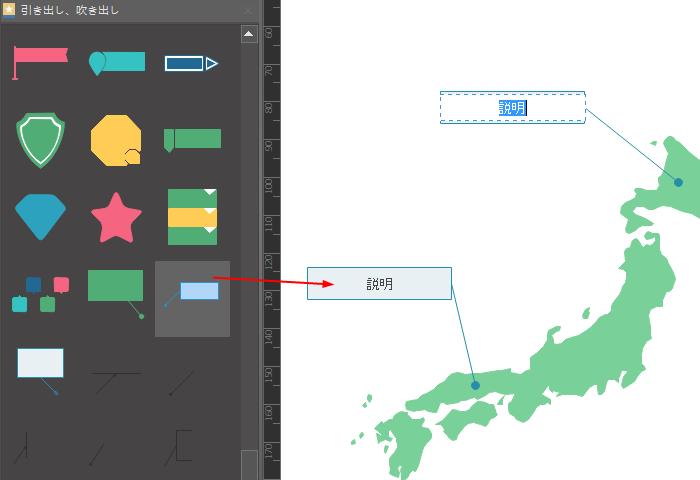地図素材にテキストを追加する