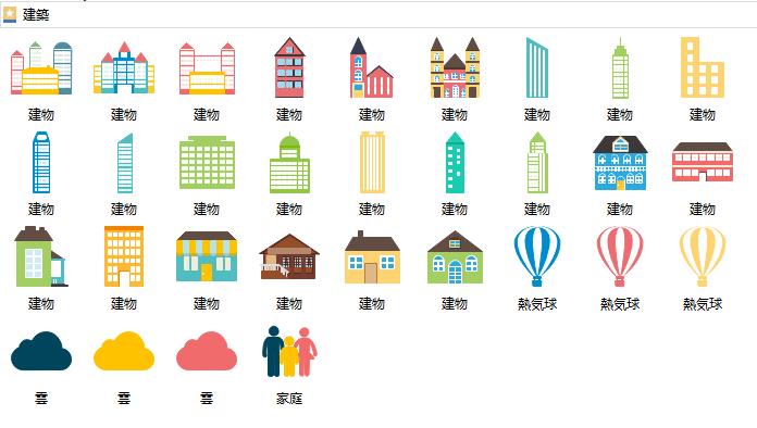 建築 インフォグラフィック図形
