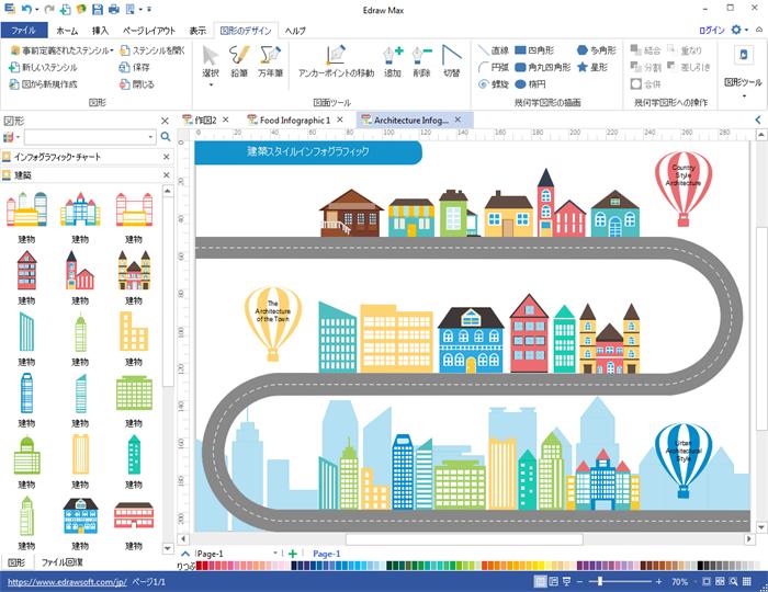 建築インフォグラフィック作成ソフト