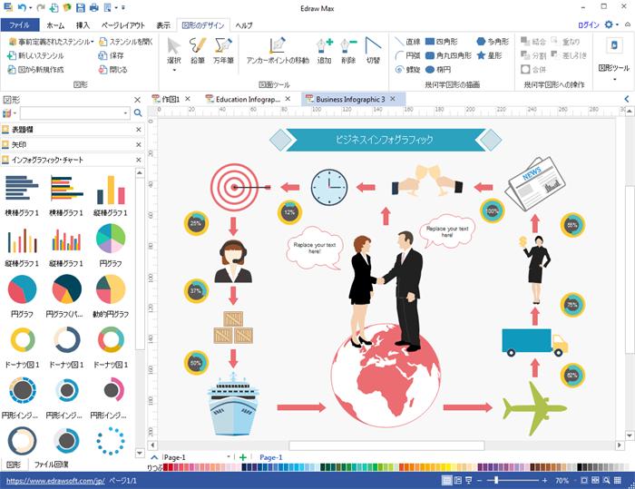 ビジネスインフォグラフィック作成ソフト