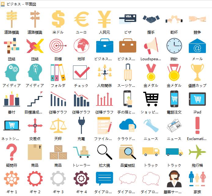 ビジネス インフォグラフィック図形