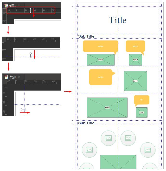 インフォグラフィックレイアウトをデザイン