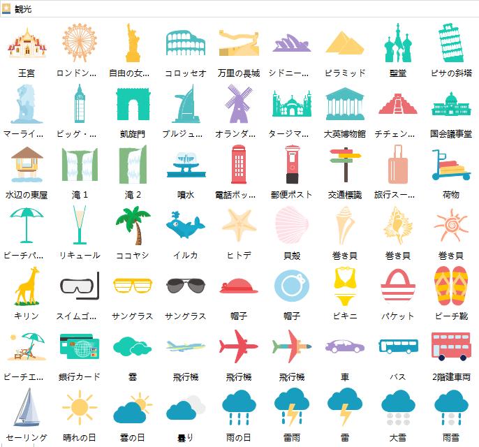 観光 インフォグラフィック図形