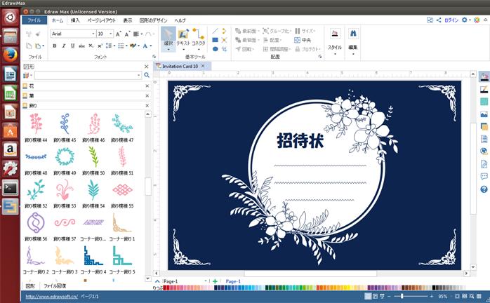 招待状作成ソフト linux