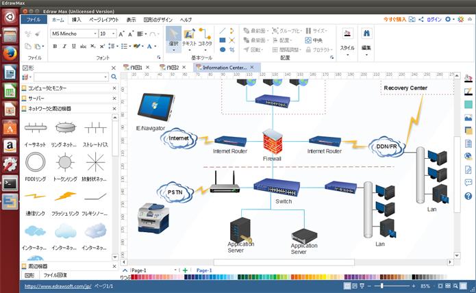 ネットワーク構成図ツール Linux