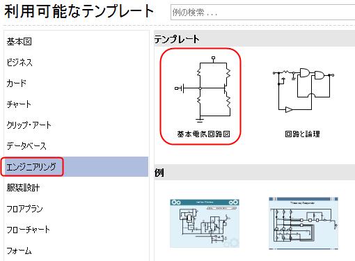 回路図作図ページを開く