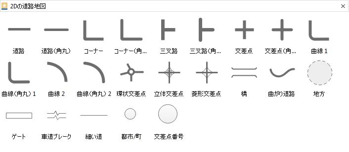2D 道路記号
