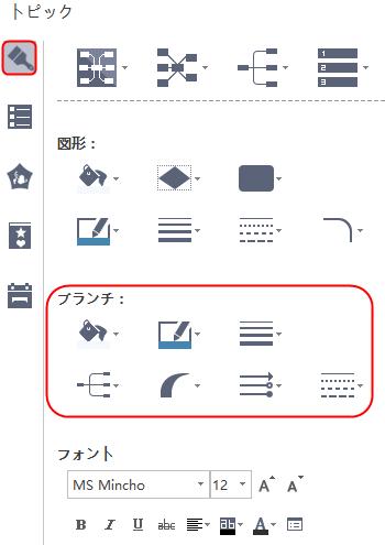 マインドマップのブランチスタイルを変更