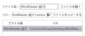 添付ファイル名を変更 MindMaster