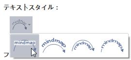関連線テキストの揃え方 MindMaster