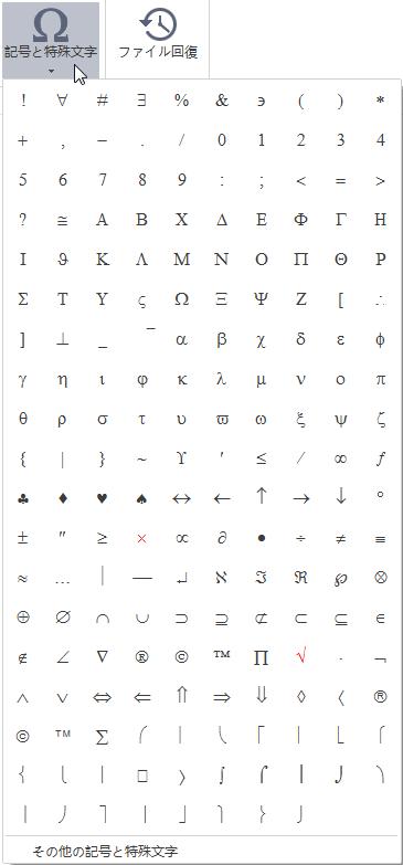 記号と特殊文字 MindMaster