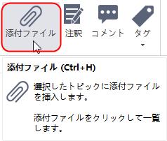 添付ファイル挿入ボタン MindMaster
