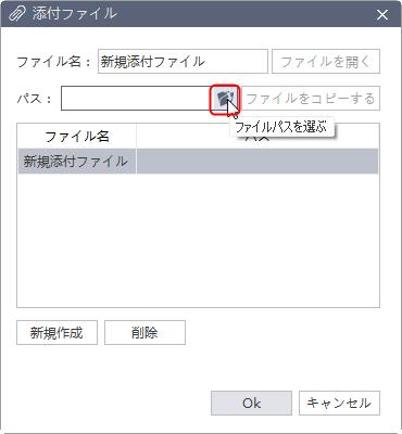 添付ファイルを挿入 MindMaster