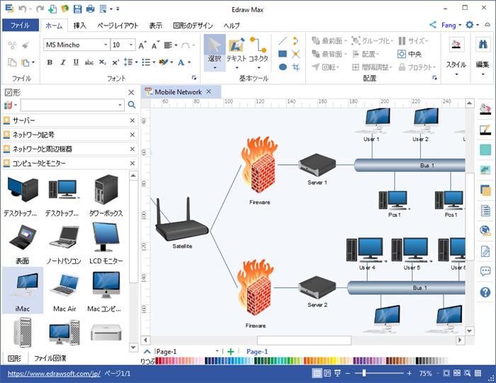 基本ネットワーク図作成ソフト
