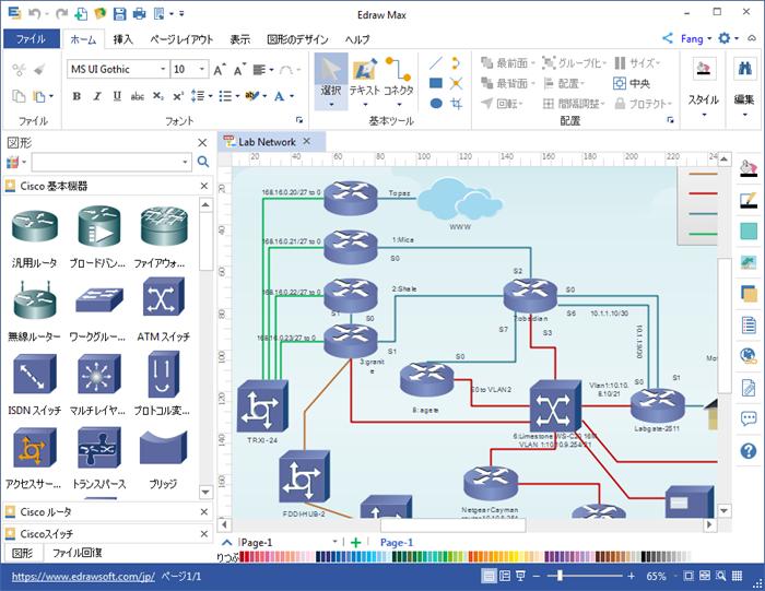 Cisco ネットワーク図作成ソフト