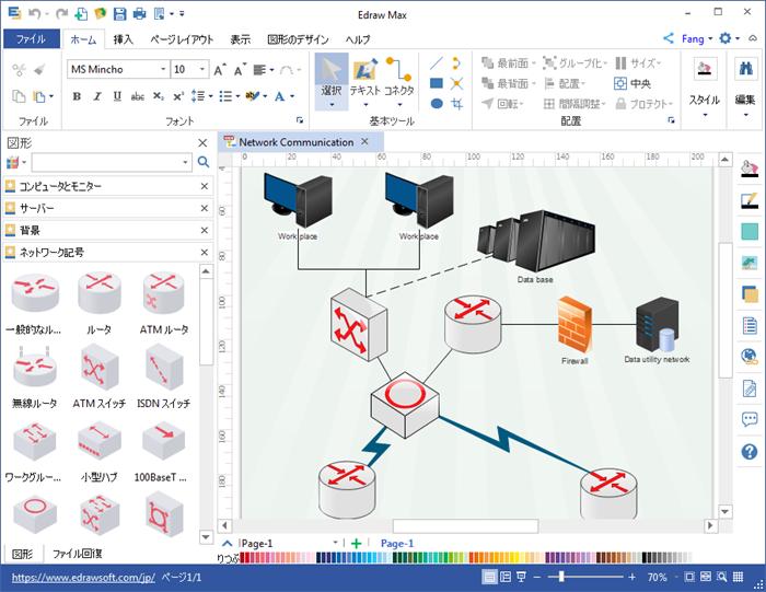 論理ネットワーク図作成ソフト