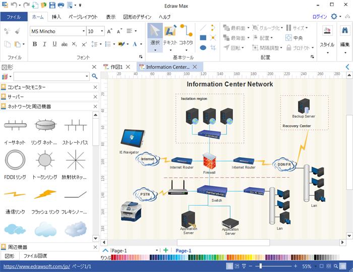 ネットワーク図作成ソフト
