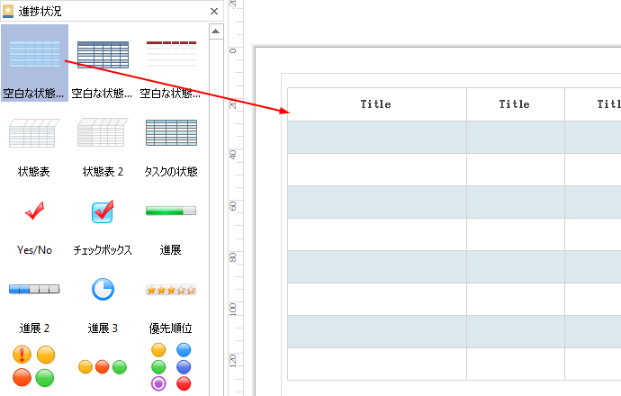 進捗管理表を追加する