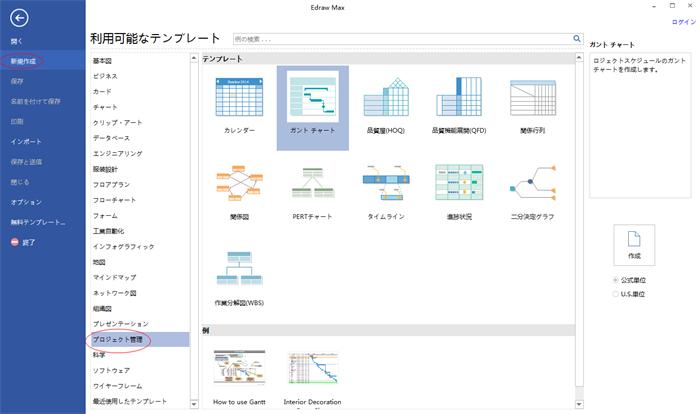プロジェクト管理図テンプレートを開く